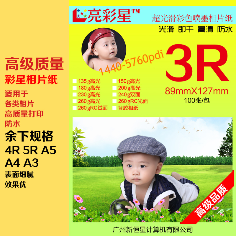3R 5 inch Bright Star High Gloss Photo Paper / photo paper, super glossy glossy face paper, high quality photo paper