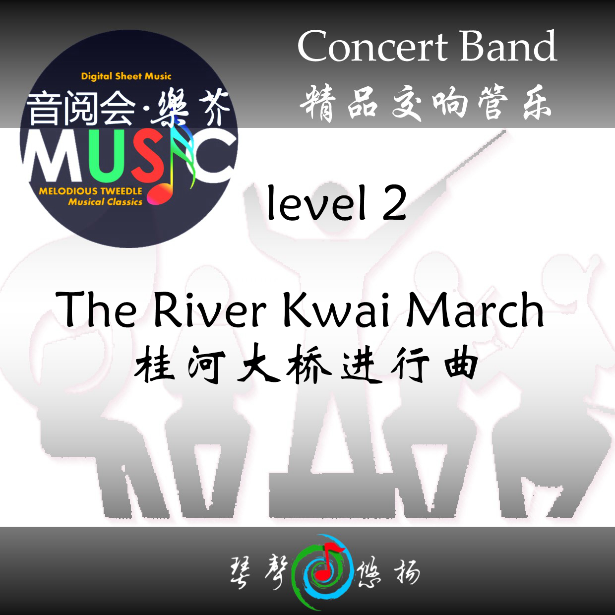 2 The River Kwai March Symphony Orchestra bridge on the River Kwai March score + spectrum