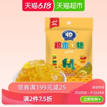 Ames 4D building block mango fruit juice soft candy 45g leisure snack fruit candy Q pop delicious soft candy