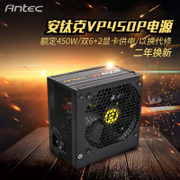 Antec VP450P 450W dual 12V true rated mute desktop computer chassis power supply