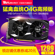 ASUS GTX1050ti O4G high version of the computer game to eat chicken 1070 8g 6G 1060 graphics card