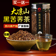 A black pearl black buckwheat tea buckwheat tea Sichuan Liangshan buckwheat tea tea flowers post