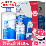 [[100 show ticket 2 boxes of -10] glasses Bausch & Lomb nursing liquid cosmetic contact lenses clear 500+120ml sterilization