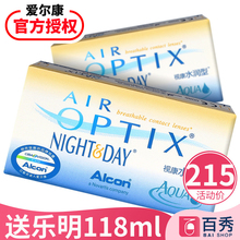 Send Le Ming 118ml] Ai Kang Kang Kang Shui Run day and night type month throwing invisible glasses 3 pieces Shu Shu oxygen