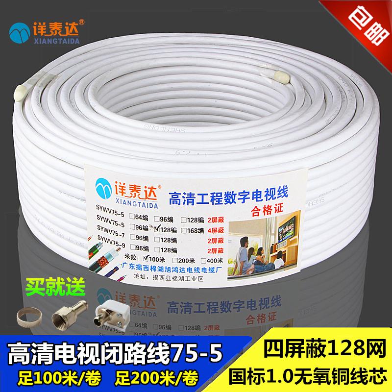 Купить Провода в Китае, в интернет магазине таобао на русском языке