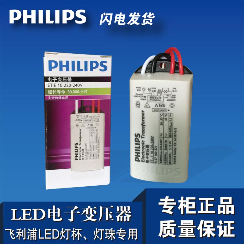 Philips 12V electronic transformer 10W MR11MR16 ballast drive ET-E10
