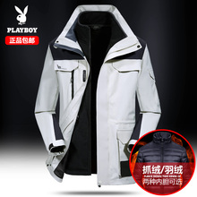Playboy clothing, men's tide brand three in one, detachable winter outdoor feather down liner and velvet thickened ski suit.