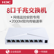 Three H3C S2G 8 port Gigabit switch network monitoring cable hub deconcentrator shunt switch