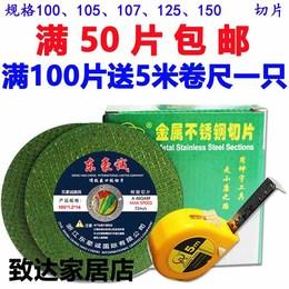 砂轮片切割超薄角磨片磨光片105树脂角磨机割片100/105不锈钢金属
