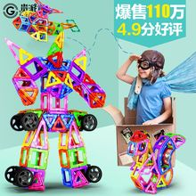 Guipai magnetic tablet building toys puzzle 1-2-3-6-7-8-10 years old magnet boys children