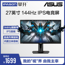 ASUS ASUS vg279q desktop computer HDMI display 27 inch IPS video game display 144 Hz non flashing screen PS4 up and down rotation wall mounted screen