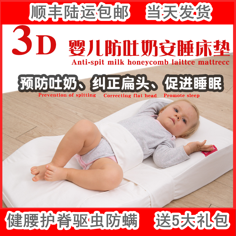 The baby spits up anti latex mattress pillow pillow to correct anti choking newborn baby Yinai migraine