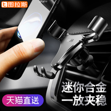Turas car mobile phone rack, car navigation bracket air outlet, car support Car buckle gravity induction