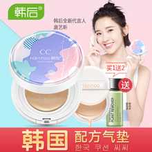 Korean air cushion cc cream concealer nude makeup moisturizing brighten skin color students with BB cream liquid network red genuine