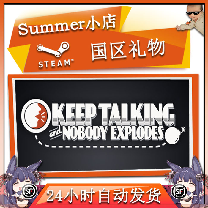 pc正版steam保持通话没人会炸 Keep Talking and Nobody Explodes