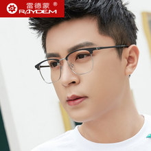 Radiation proof computer glasses for men's mobile phone special eye protection, anti blue myopia, digital tide flat mirror