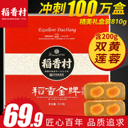 Daoxiang moon cake gift box group purchase yolk five Ren Mid Autumn Festival moon cake gift in taste