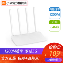 Millet router 3A wireless wifi Gigabit transmission home through the wall intelligent flood control network high-speed routing