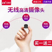 Miniature camera wireless WIFI phone remote panoramic camera home HD night vision network monitoring suite