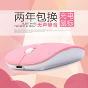 Mashang Rechargeable Wireless Mouse notebook computer mute silent office game and unlimited mouse