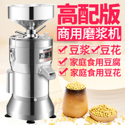 Tofu pulping machine Automatic pulp residue separated pulping machine Stainless steel soya-bean milk machine to play bean grinder