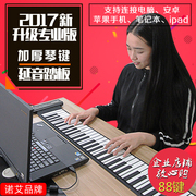 Piano house 88 key thickened Professional Edition MIDI soft keyboard folding portable electronic piano beginner adult practice