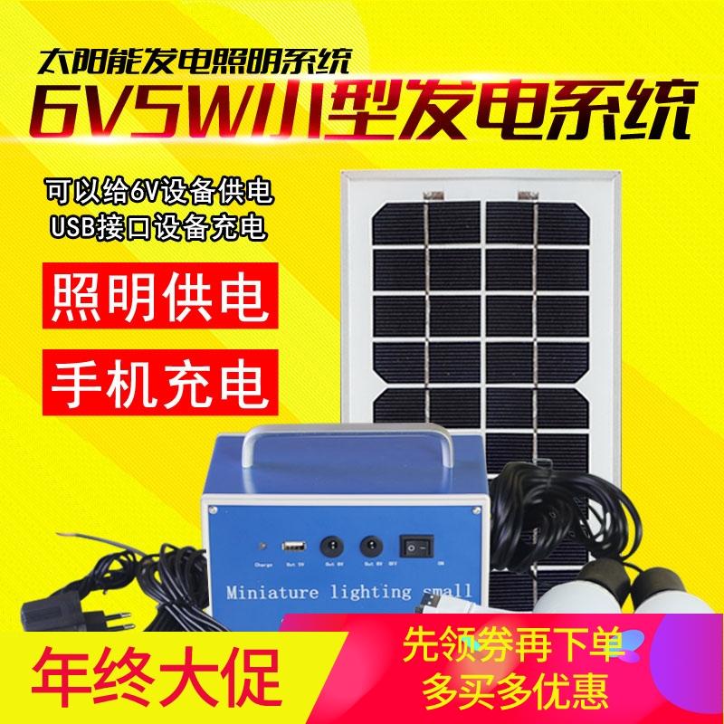 动力足5W家用6V太阳能电池板小型发电照明系统手机充电器夜市照明