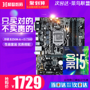 ASUS Asus/ motherboard CPU set B250M-A a quad core Intel core i5 7500