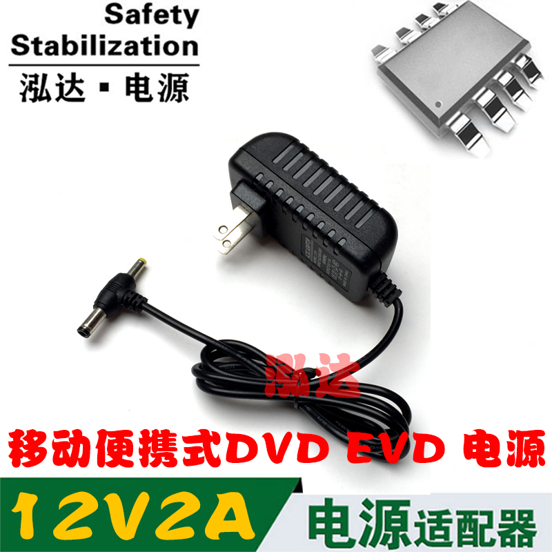 With lights, 12V2A, mobile, DVD, EVD, power adapter, mobile DVD charger, 12V2A monitoring power supply
