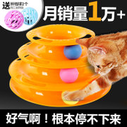 Cat toys cats turntable ball three layers of cats stick mouse pet kitten kitty supplies cat toys