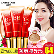 Carslan BB Cream nude make-up Concealer strong and lasting moisturizing liquid foundation official flagship store flagship send air CC