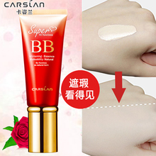 Kazi blue BB cream moisturizing concealer replenishment lasting liquid network red students cover the spot air cushion cc cream