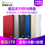 Five warehouse delivery Seagate 3 mobile hard disk 1T USB3.0 mobile hard 1t core product 1TB hard disk