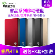 Lead the volume reduction of 10 yuan Seagate USB3.0 Seagate 4T mobile hard disk 3 hard core product 4tb hard disk