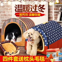 Kennel Kennel Teddy washable cat large dog pet dog small dog in the kennel golden warm in winter