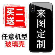 Couple mobile phone case customized to any model to customize toughened glass photo customized model DIY customized no frame homemade picture customized mobile phone case customized pattern production woman