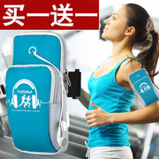 Running put mobile phone sets of arm package movement, general arm oppor9 special small bag, x9 installed vivo lovely woman