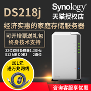 Increase ticket minus Synology synology DS218j home network storage server NAS cloud storage DS216J