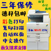 Ricoh MPC2550 3002 large network of black and white color A3 compound laser printer copier machine