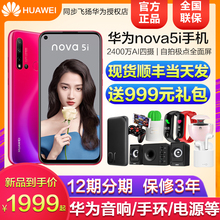 On the same day, Huawei/Huawei Nova 5I mobile phone official flagship store Nova 5I genuine 5g Netcom mate20x new P20 p30pro direct drop 3I 6pro 4