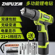 Shibaura electric drill 25V dual speed 12V lithium rechargeable drill drill gun multifunctional household electric screwdriver electric screwdriver