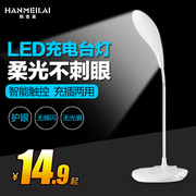 Han Lai LED lamp eye study USB charging small lamp dormitory bedroom bedside desk such students