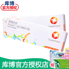 2 send 100 yuan card optical glasses, contact Cooper cast cast on 30 pieces of treasure run clear silicone hydrogel
