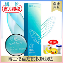 Coupon minus 35 doctor lun contact lenses half a year to throw 2 pieces of air thin transparent qinglang flagship store official website