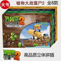 New plants vs zombies 2 dimensional puzzles children 3D paper toys cool spell put boys gifts