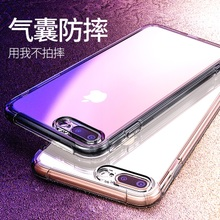 Apple 8plus mobile phone shell iPhone7 sets of 8p transparent i8 silicone all-inclusive shatter-resistant iPhone8 airbag 7p female
