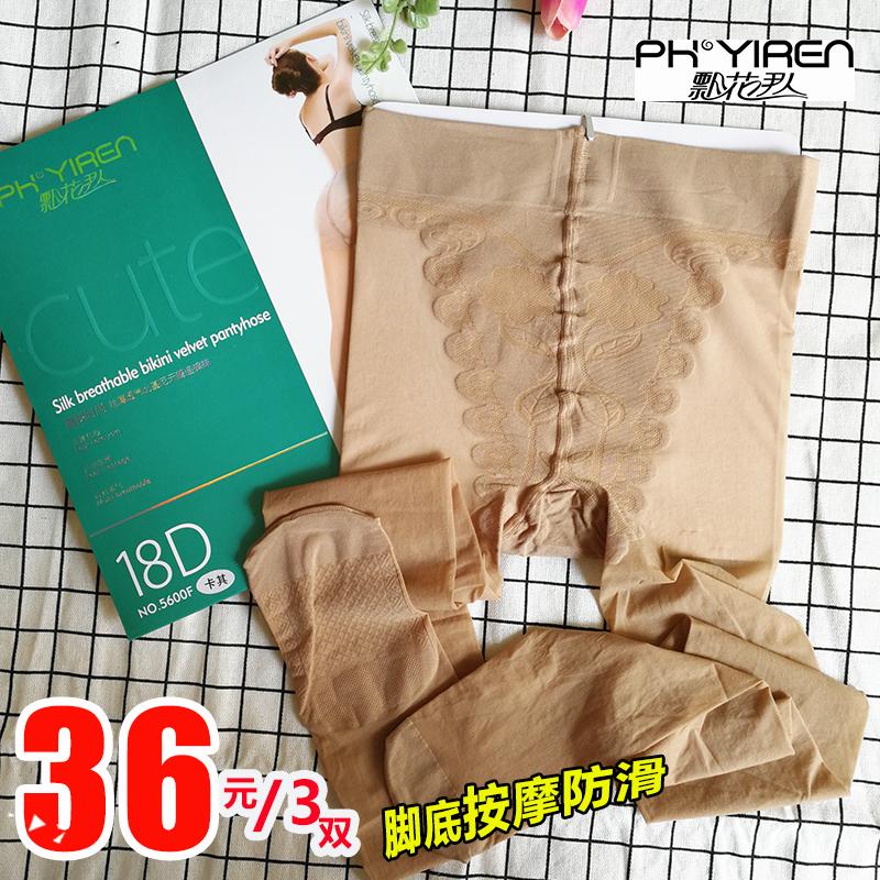 3双装飘花伊人连裤袜超薄5600F丝袜比基尼档天鹅绒18D夏款性感袜