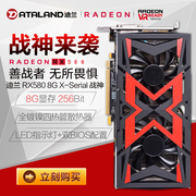 Dataland RX580 X-Serial 8G computer game graphics card GTX1060 seconds Ares