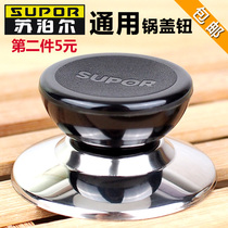 Supor Universal Small Pot Handle Hood Hood Handle Stainless Steel Handle Cover Bead Cap Cookware Accessories