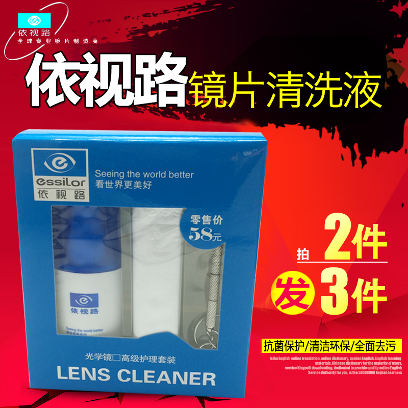 Essilor glasses lens cleaning fluid cleaning agent for cleaning and sterilizing appliances antistatic screen cleaner